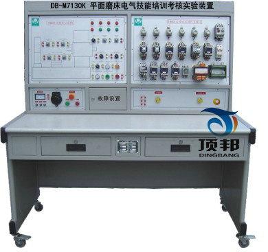 平面磨床电气技能培训考核实验装置