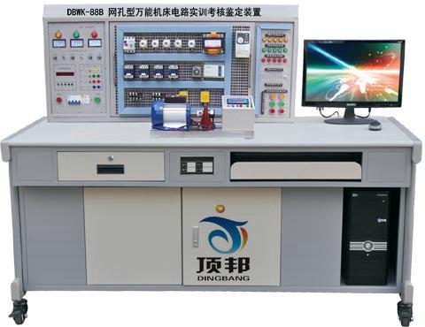 网孔型万能机床电路实训考核鉴定装置(含PLC、变频器)