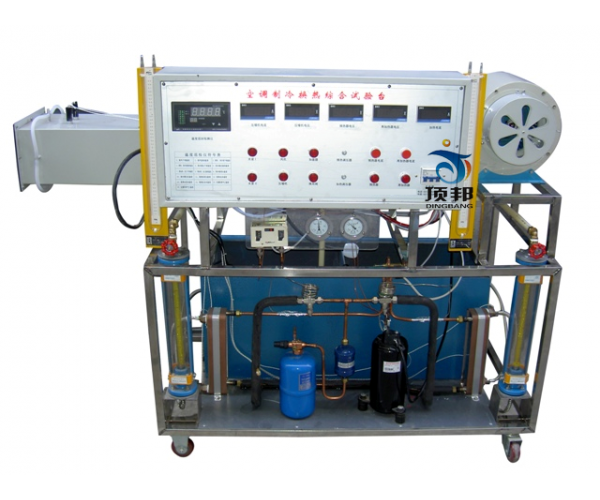 空调、制冷、换热综合实验台