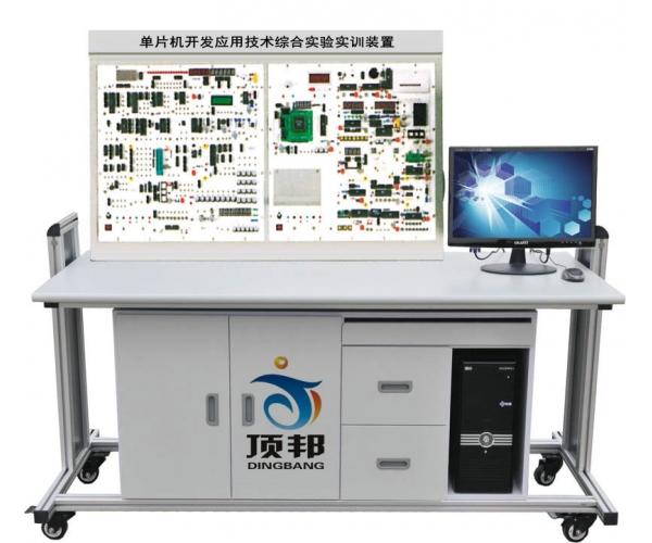 单片机开发应用技术综合实验实训装置