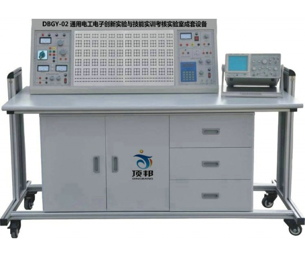 通用电工电子创新实验与技能实训考核实验室成套设备