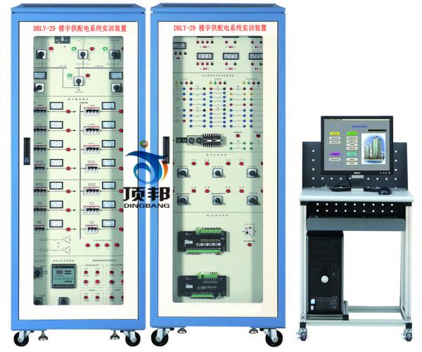 楼宇供配电系统实训装置(LON总线型)