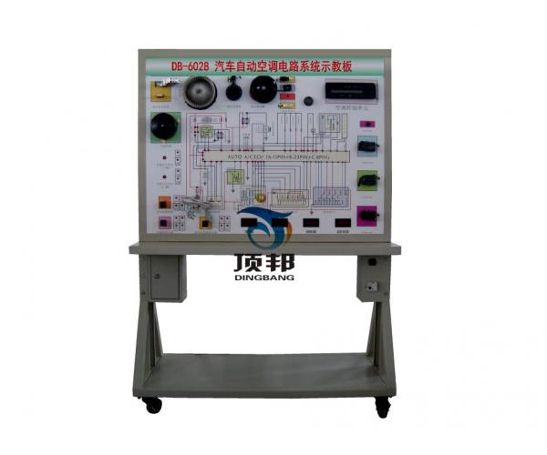 汽车自动空调电路系统示教板
