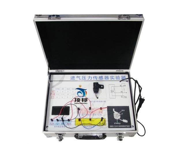 汽车进气压力传感器实验箱