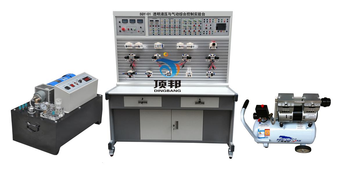 透明液压与气动综合控制实验台