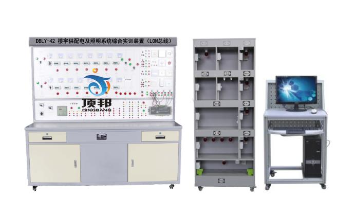 楼宇供配电及照明系统综合实训装置(LON总线)