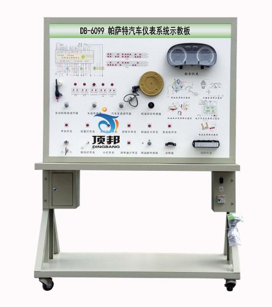帕萨特汽车仪表系统示教板